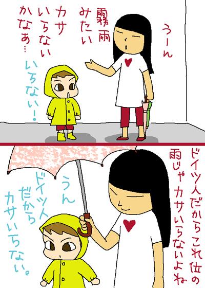 日本とドイツの雨事情。ドイツ人なので傘はさしません!?の画像1