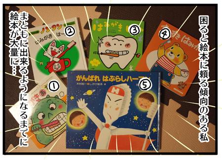 仕上げ磨きをスムーズにする方法!月齢別歯みがき絵本5選!その2~使った良かった育GOODS(13)~の画像1