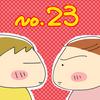 お泊まりの醍醐味は大浴場!でも双子のお風呂は…?【No.23】おじゃったもんせ双子 初旅行シリーズ4のタイトル画像