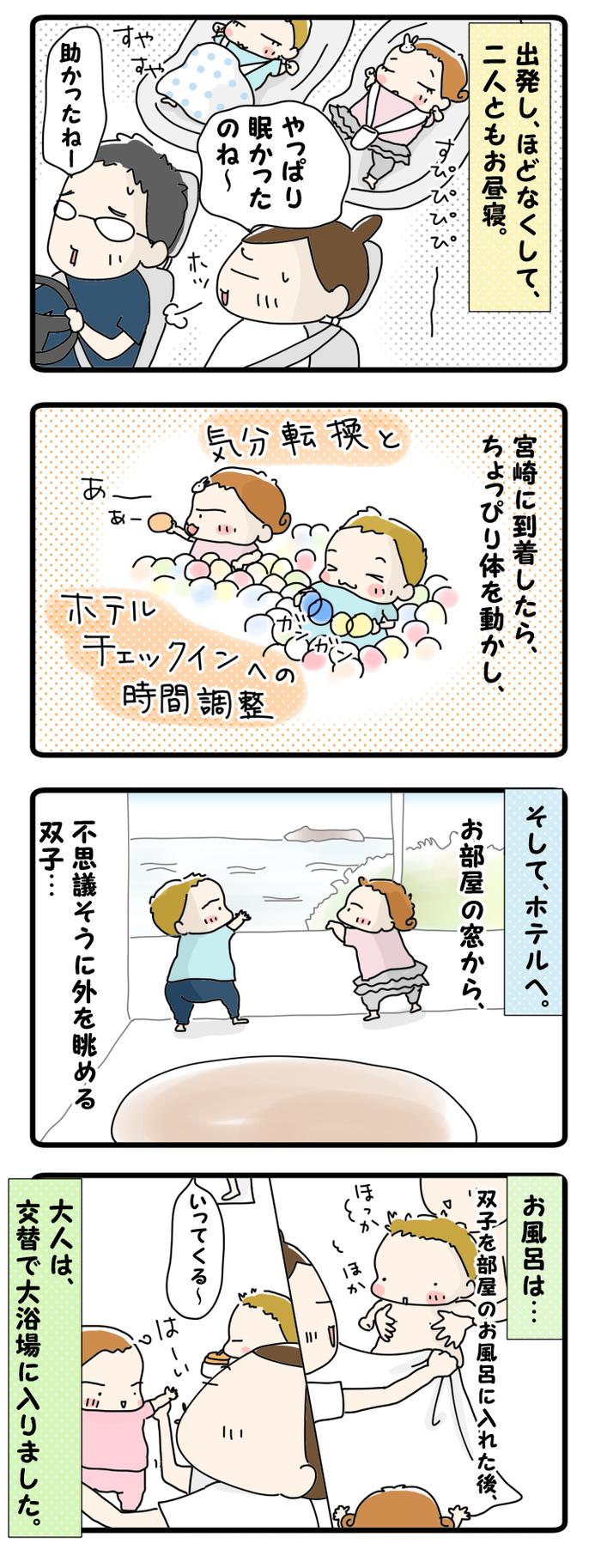 お泊まりの醍醐味は大浴場!でも双子のお風呂は…?【No.23】おじゃったもんせ双子 初旅行シリーズ4の画像1