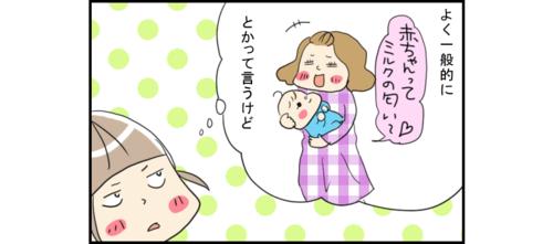 赤ちゃんはミルクの匂いがすると言うけれど、我が子は…?のタイトル画像
