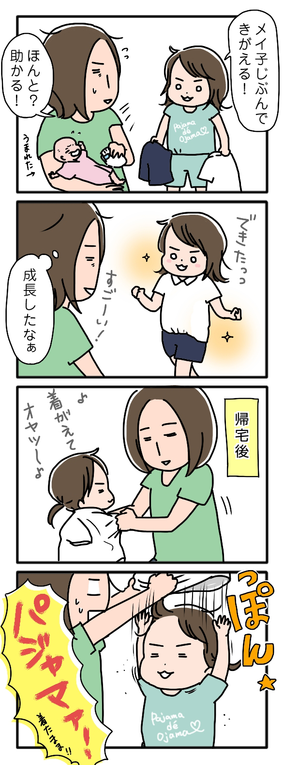 「じぶんで着替える!」という我が子の成長に感動・・・!と思ったら!? ~姉ちゃんは育児中 年少編5~の画像1