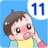 初めての子どもの怪我!ママの味方、緊急の相談に「救急安心センター」~はじめての男の子育児!第十一回~のタイトル画像