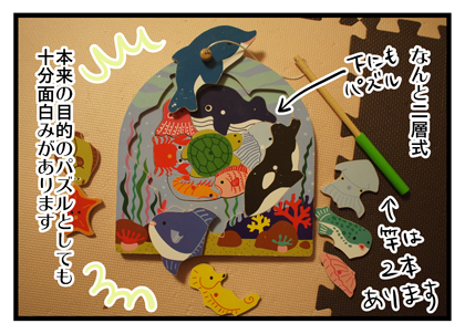パズルや釣り遊び!赤ちゃんから幼児期まで長く遊べる知育パズル~使った良かった育GOODS(14)~の画像3