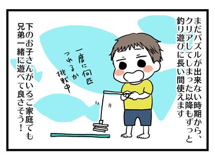 パズルや釣り遊び!赤ちゃんから幼児期まで長く遊べる知育パズル~使った良かった育GOODS(14)~の画像4