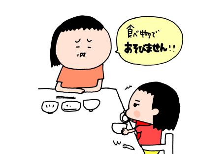 2歳手前遊び食べをするムスメ…これは譲れない!遊び食べに対する母の姿勢は ハナペコ絵日記<14>の画像3