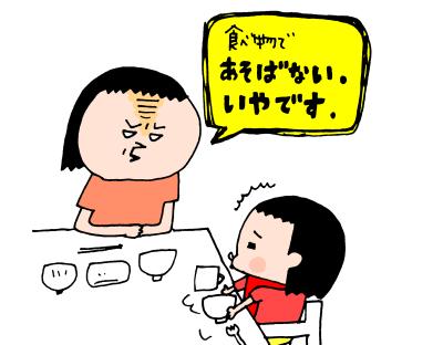 2歳手前遊び食べをするムスメ…これは譲れない!遊び食べに対する母の姿勢は ハナペコ絵日記<14>の画像9