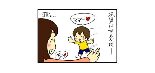 「ママ大好き~!」その愛ゆえに!?熱い抱擁が実は…のタイトル画像