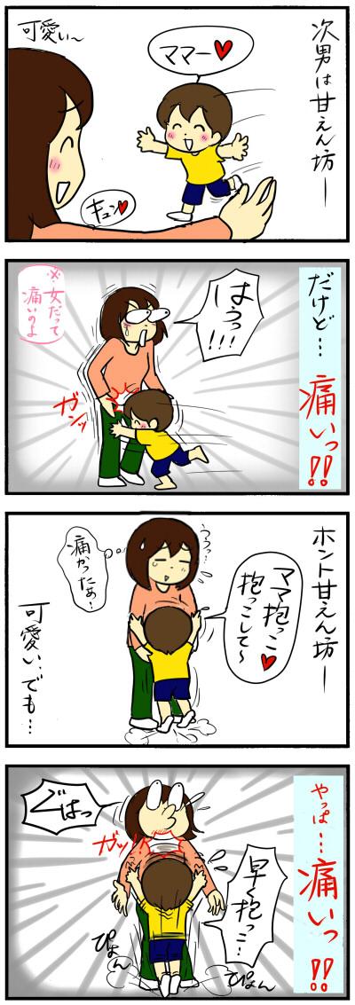 「ママ大好き~!」その愛ゆえに!?熱い抱擁が実は…の画像1