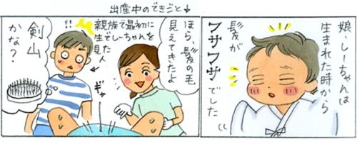 髪の毛が多い赤ちゃんあるある?生後3ヶ月でヘアカットデビュー!のタイトル画像