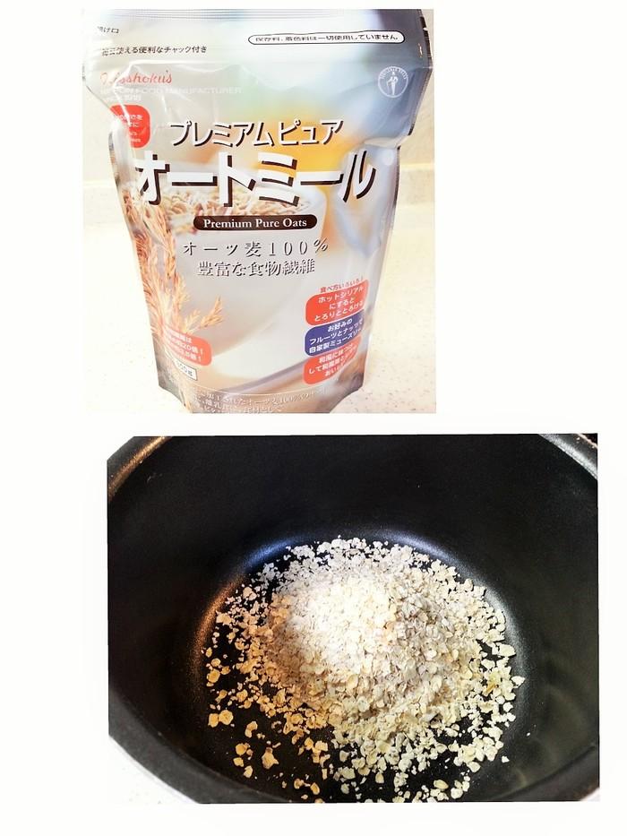 簡単に栄養満点!離乳食にオートミールをとりいれようの画像1