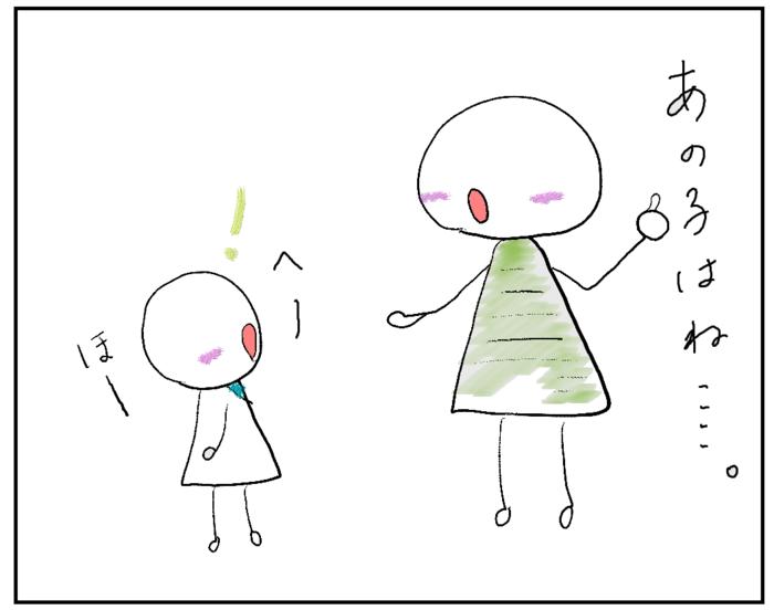 【体験談】場面緘黙症の末っ子を「かわいそうな子」にしないために、保育園の先生が言ってくれたことの画像1