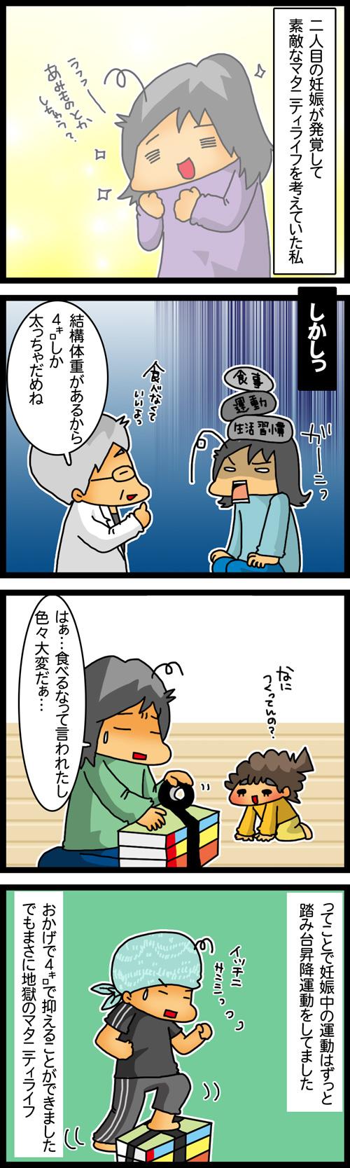 素敵マタニティライフを過ごしたいと思ってたのに…まさかの体重オーバー!? ~親BAKA日記 第3回~の画像1