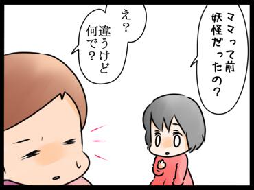 ちゅーしただけなのに(笑)!子どもの意外な反応が可愛くて憎めない、育児漫画5選!の画像2