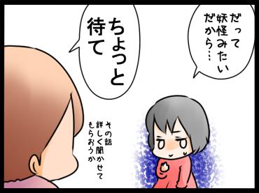 ちゅーしただけなのに(笑)!子どもの意外な反応が可愛くて憎めない、育児漫画5選!の画像3