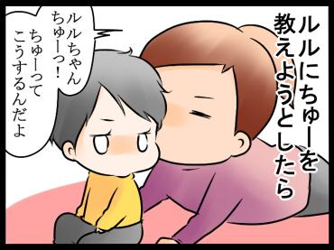 ちゅーしただけなのに(笑)!子どもの意外な反応が可愛くて憎めない、育児漫画5選!の画像4