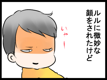 ちゅーしただけなのに(笑)!子どもの意外な反応が可愛くて憎めない、育児漫画5選!の画像5