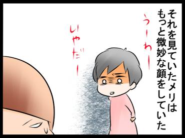 ちゅーしただけなのに(笑)!子どもの意外な反応が可愛くて憎めない、育児漫画5選!の画像6
