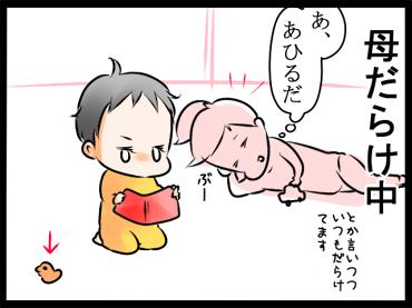 ちゅーしただけなのに(笑)!子どもの意外な反応が可愛くて憎めない、育児漫画5選!の画像7