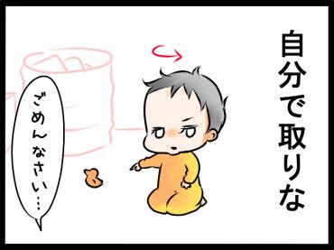 ちゅーしただけなのに(笑)!子どもの意外な反応が可愛くて憎めない、育児漫画5選!の画像11