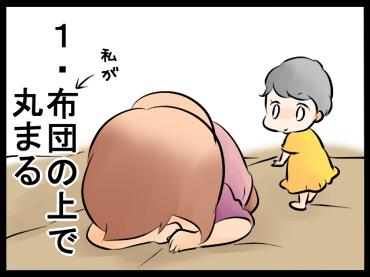 ちゅーしただけなのに(笑)!子どもの意外な反応が可愛くて憎めない、育児漫画5選!の画像12