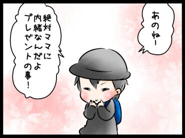 ちゅーしただけなのに(笑)!子どもの意外な反応が可愛くて憎めない、育児漫画5選!の画像17