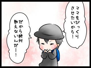 ちゅーしただけなのに(笑)!子どもの意外な反応が可愛くて憎めない、育児漫画5選!の画像18