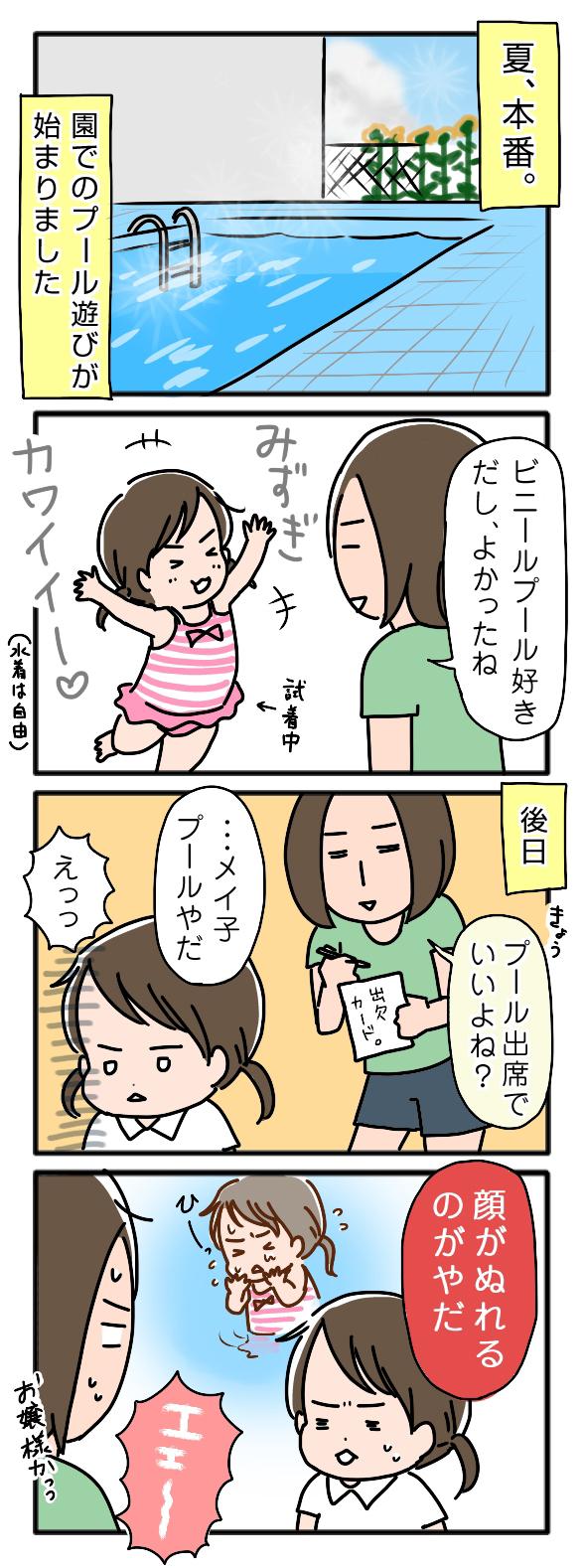 幼稚園でのプール遊びにわくわく!のはずが、娘の意外な反応とは? ~姉ちゃんは育児中 年少編8~の画像1