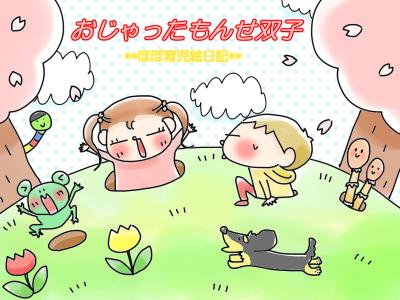 「ママの元気がない!」その時、双子ちゃんがとった思わぬ行動とは?〜ほっこり感動漫画5選〜の画像1
