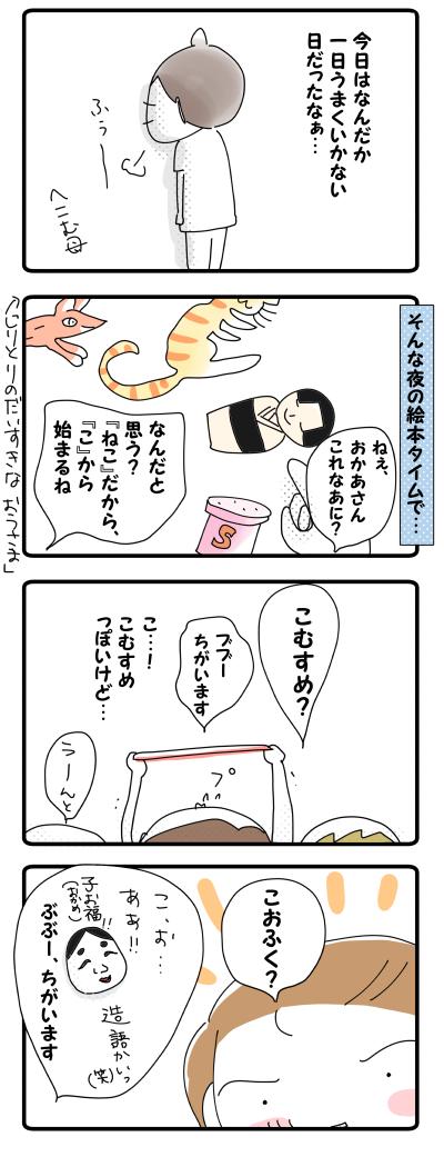 「ママの元気がない!」その時、双子ちゃんがとった思わぬ行動とは?〜ほっこり感動漫画5選〜の画像2