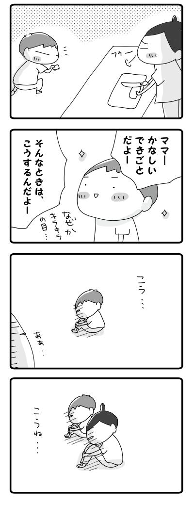 「ママの元気がない!」その時、双子ちゃんがとった思わぬ行動とは?〜ほっこり感動漫画5選〜の画像4