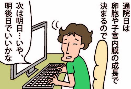 【妊活】働く妊活女子!不妊治療と仕事の両立の悩みとは?のタイトル画像