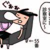 【妊活】不妊外来は連日大混雑!不妊外来の待ち時間を有効活用するには?のタイトル画像