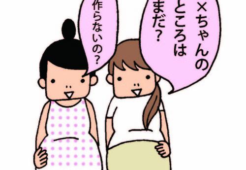 友人への妊娠報告どうする?妊活女子が密かに傷つくNGワード&凹みポイントとは?のタイトル画像