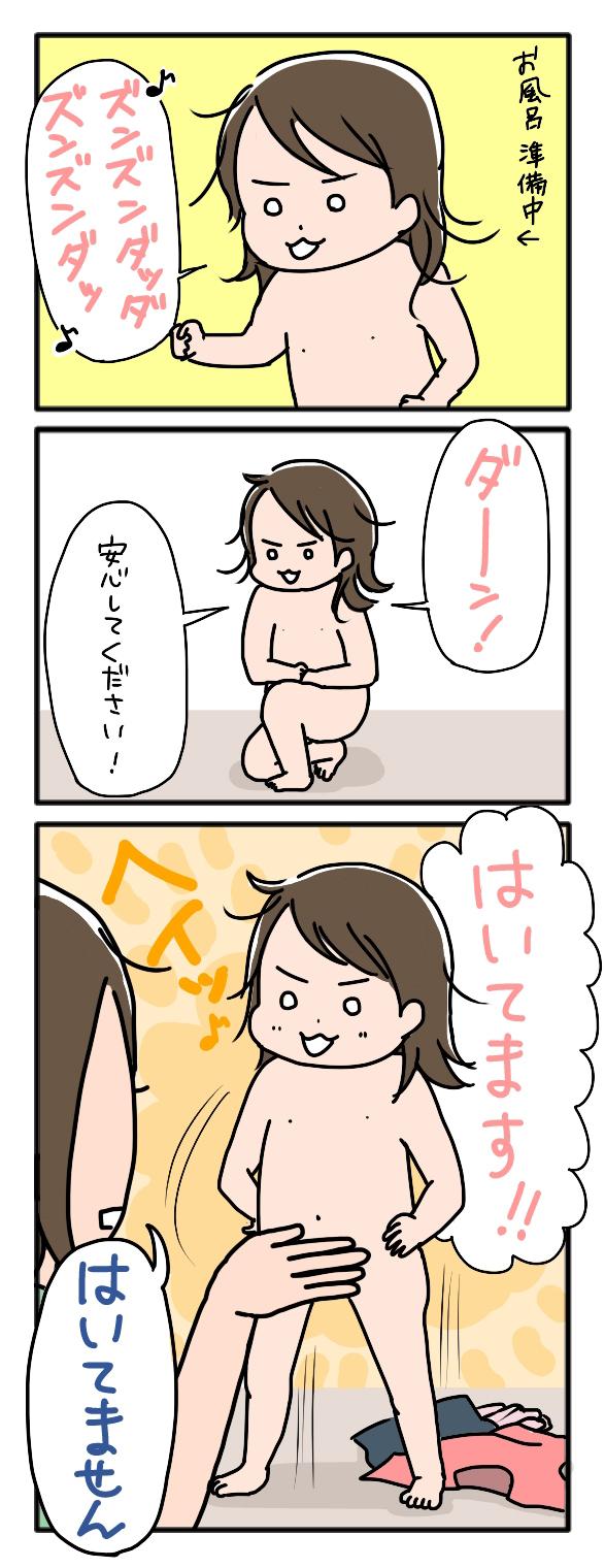 「Bボーイ?(笑)」娘が寝る前のアレがとにかく長い!〜子どもがハマる、不思議な遊びまとめ〜の画像2