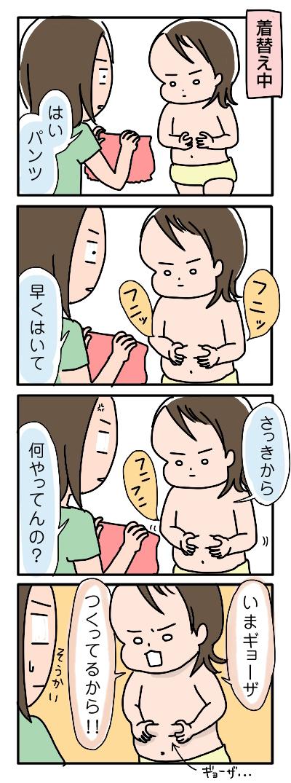 「Bボーイ?(笑)」娘が寝る前のアレがとにかく長い!〜子どもがハマる、不思議な遊びまとめ〜の画像4