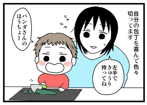 「包丁使いたい!」2歳の息子と料理するために、『キッズ包丁』を買ってみた話の画像3