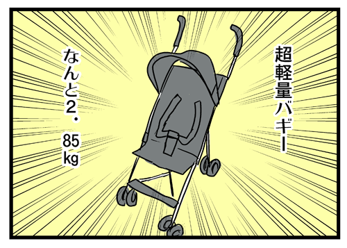 電車移動でのベビーカーは大変…そんな時に大活躍の軽量バギー! ~使った良かった育GOODS(17)~の画像2