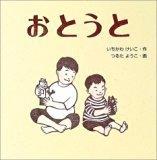 【読み聞かせ】弟のいるお兄ちゃんにおすすめ♪お兄ちゃんの苦悩を描いたおすすめ絵本2冊の画像2