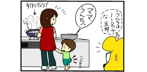 料理中に子どもが急にトイレ!そんな時にパパは・・・?のタイトル画像