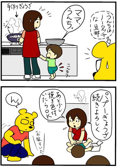 料理中に子どもが急にトイレ!そんな時にパパは・・・?の画像1