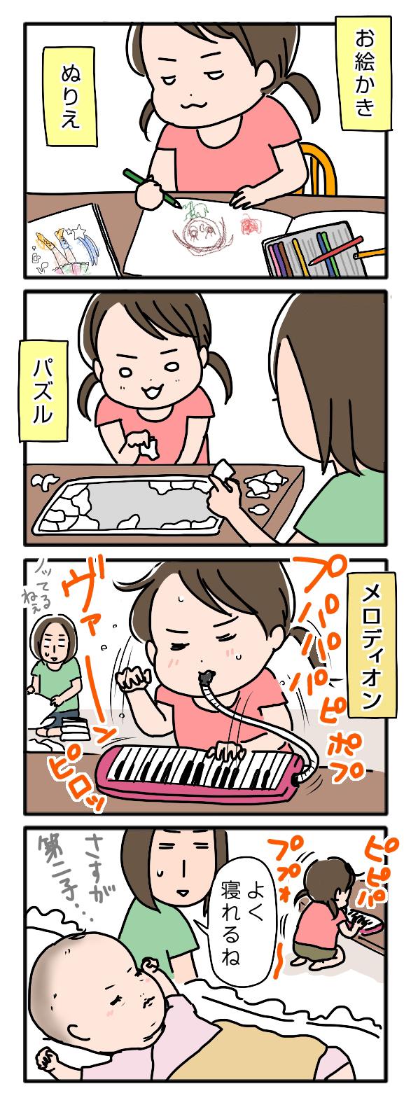 夏休みの室内遊び!アレで騒がしくする長女の横で赤ちゃんは… ~姉ちゃんは育児中 年少編11~の画像1