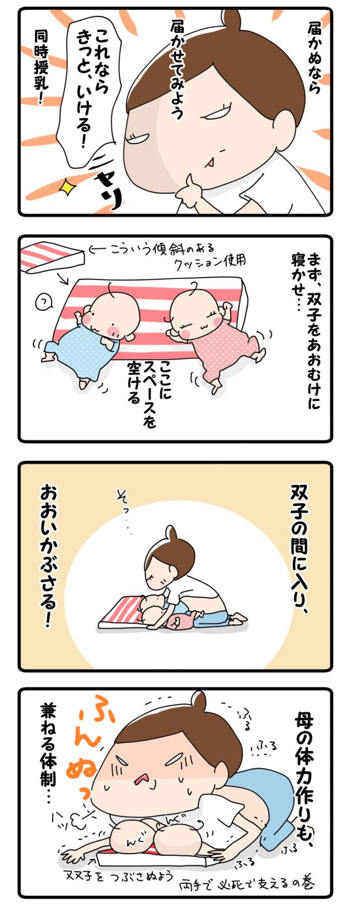 まだまだ諦めない!双子の同時授乳を成功させる方法とは?【No.35】おじゃったもんせ双子の画像1