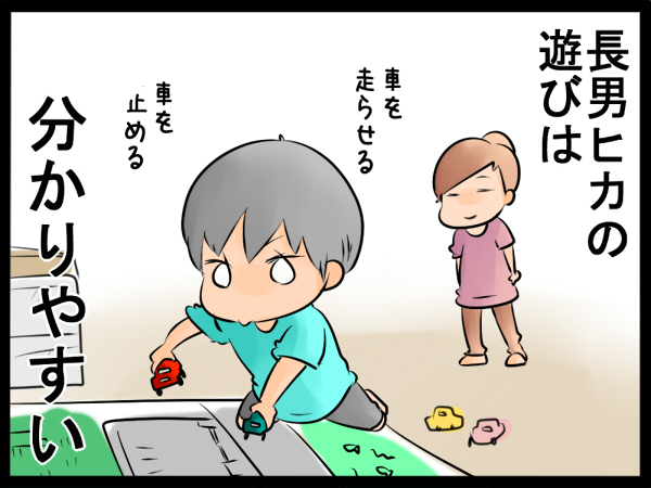 男子が大好きな「戦いごっこ」!兄妹の遊び方の違いを比較すると… ~空色日和~の画像3