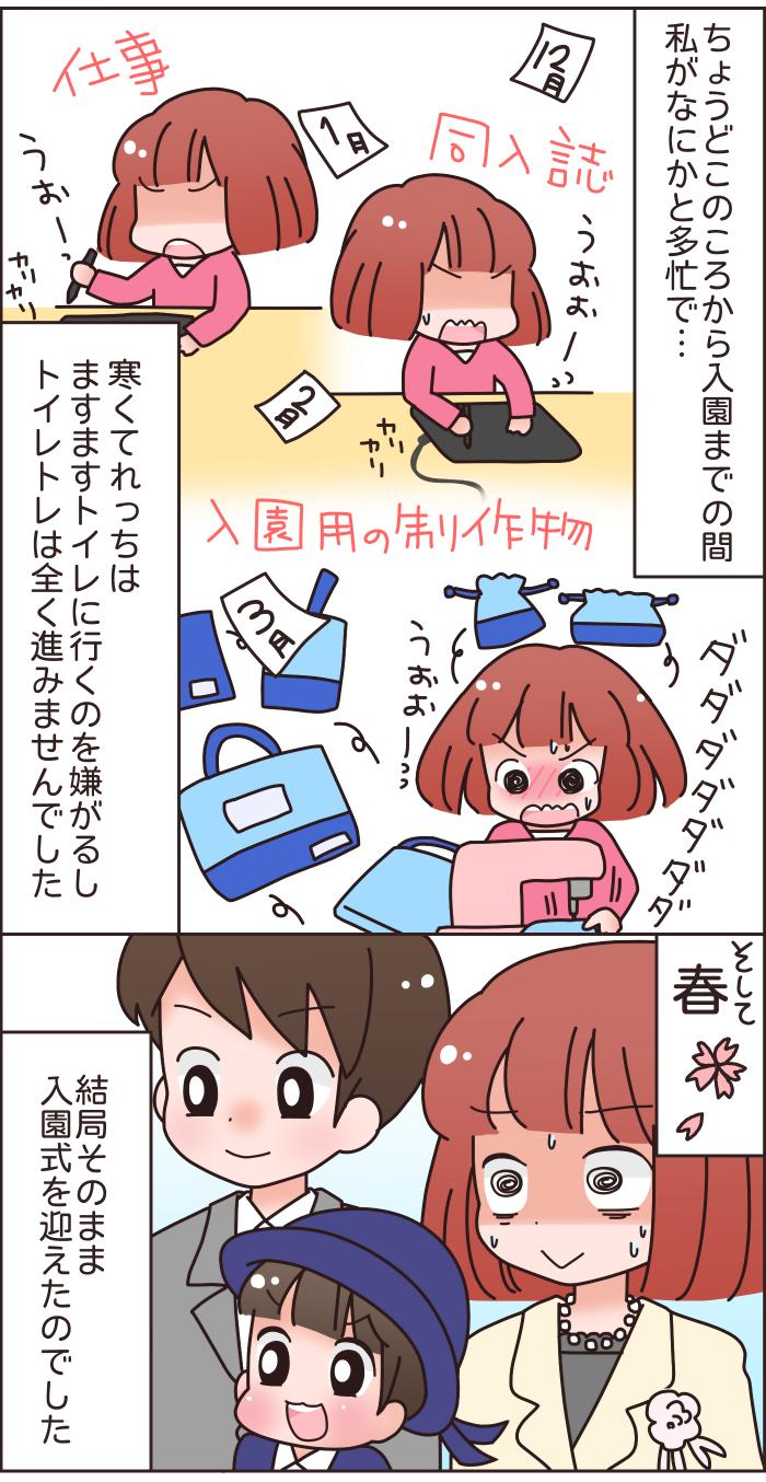 幼稚園入園までに間に合う!?進まなかった息子のトイレトレーニングの話の画像4