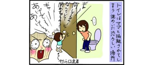 トイレが○○の場に!?我が家のトイトレ事情はこんな感じでした。のタイトル画像