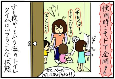 トイレが○○の場に!?我が家のトイトレ事情はこんな感じでした。の画像2