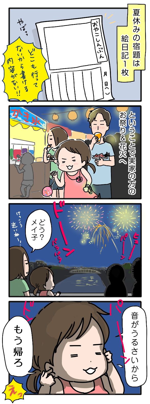 夏休みの思い出づくり!お祭り、花火…喜んでくれると思いきや!? ~姉ちゃんは育児中 年少編12~の画像1
