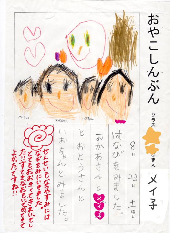 夏休みの思い出づくり!お祭り、花火…喜んでくれると思いきや!? ~姉ちゃんは育児中 年少編12~の画像2