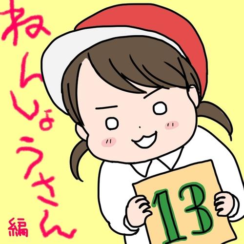 2学期開始早々「幼稚園、やだ!」あの行事の練習は大変 ~姉ちゃんは育児中 年少編13~のタイトル画像